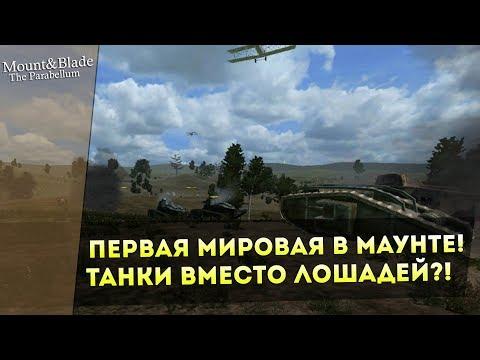 Первая Мировая в Mount and Blade! Танки Вместо Лошадей?! Mount&Blade:The Parabellum! Обзор/Мнение!
