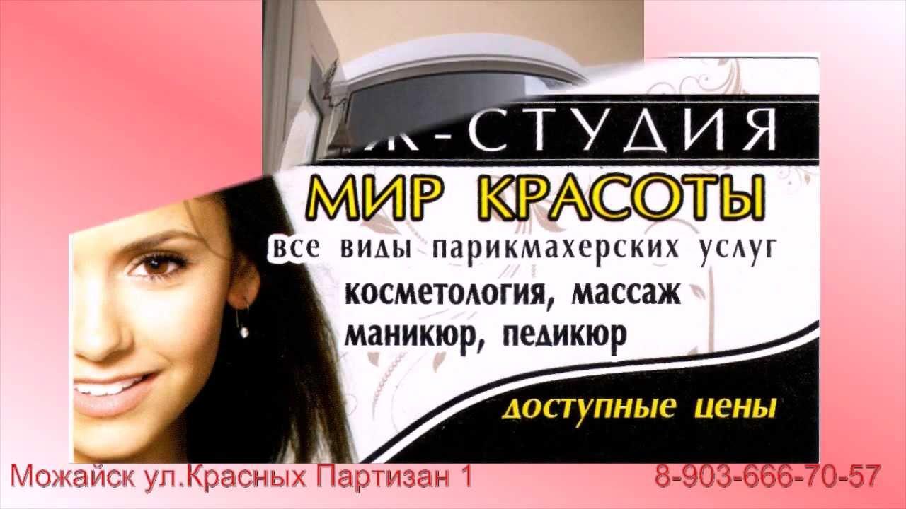 Дистрибьютор косметика салон красоты