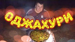 Грузинские блюдо !ОДЖАХУРИ