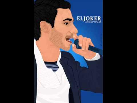 احمد الجوكر El Joker   الحرف El 7arf