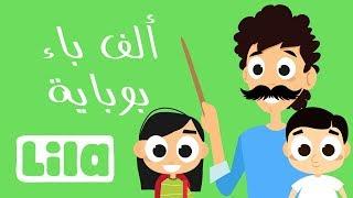 ألف باء بوباية - 📐 Aleph Be Boubeye