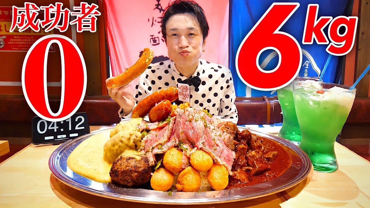 【大食い】成功者0名‼️超巨大肉まみれプレート6kgを制限時間30分で挑んだ結果【大胃王】