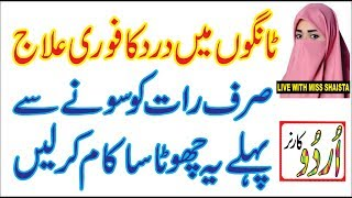 How to Get Rid of Legs Pain in Urdu