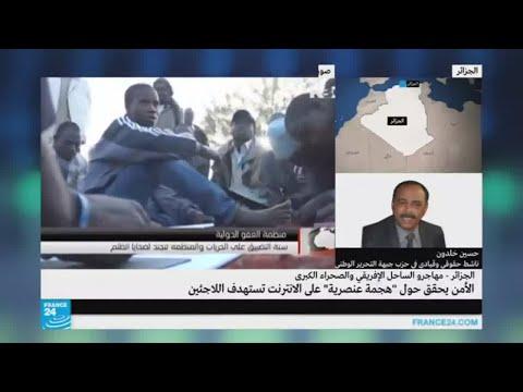 العفو الدولة تنتقد حملة على الإنترنت لطرد المهاجرين الأفارقة من الجزائر  - 12:21-2017 / 6 / 23