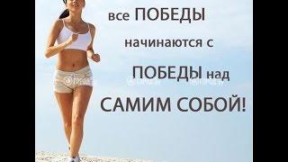 Правильное Похудение с Чего Начать
