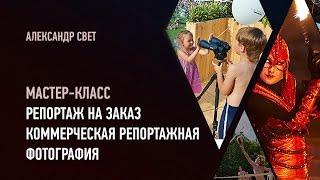 видео репортажный фотограф