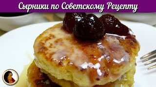 Сырники по Советскому Рецепту. Сырники из Творога Рецепт