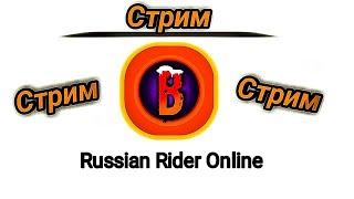 """Стрим игры """"Russian Rider Online""""."""