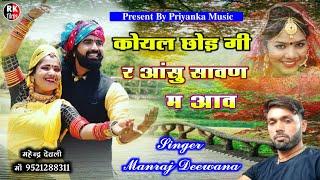 song {1140} सुपरस्टार मनराज दिवाना :- कोयल छोड़ गी र   manraj diwana Rajasthani Dj Songs 2021