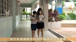 小六会考成绩放榜 升学率达98.4% - YouTube