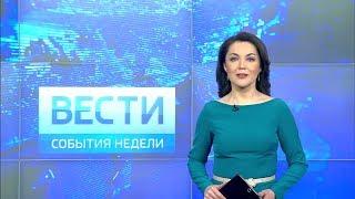 Вести-Башкортостан: События недели - 28.05.17