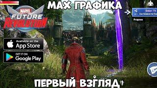 Marvel Future Revolution - Уже можно играть! Первый взгляд, Макс Графика (Android Ios)