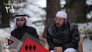 برنامج سواعد الإخاء 3 الحلقة 21