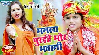 इस छोटे बच्चे ने देवी गीत 2020 का सारा रिकॉर्ड तोडा #Vishnu Ji Chaubey #Video मनसा पुरइहे मोर भवानी