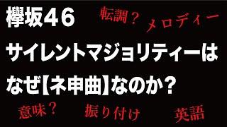 欅坂46「サイレントマジョリティー」はなぜ【ネ申曲】なのか?【サイマジョ/歌詞付き/解説】