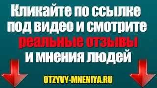 Отзывы и мнения людей о курсе Формула 1+1+1=23000(Смотрите отзывы о курсе здесь http://otzyvy-mneniya.ru/index.php/otzyvy-o-kursakh/268-formula-1-1-1-23000-otzyvy-i-mneniya., 2015-08-25T09:05:46.000Z)