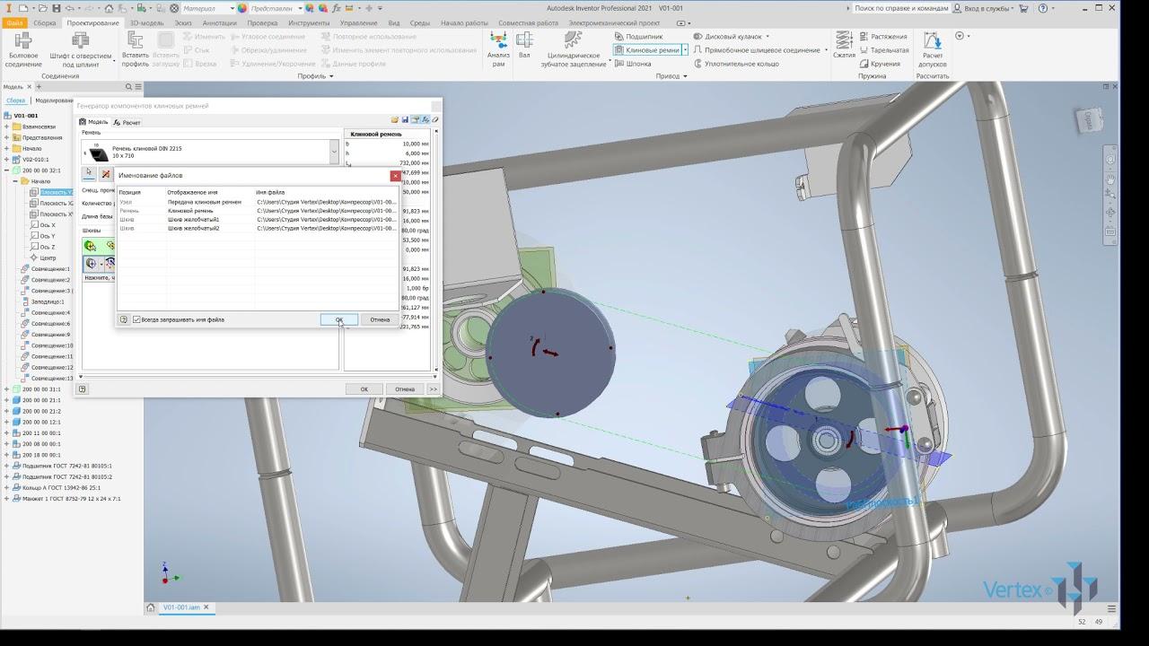 Генератор клинового ремня в Autodesk Inventor
