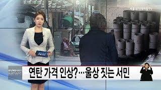 노원_연탄 가격 인상?…울상 짓는 서민(서울경기케이블T…