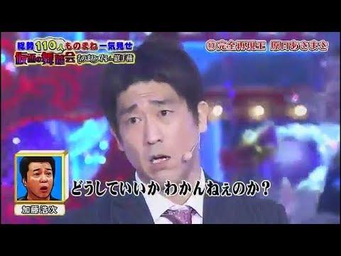 クオリティ高すぎィ!】豪華ものまねまとめ~男性の松任谷由実!?大物 ...