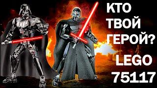 LEGO Star Wars 75117 Kylo Ren buildable figure. Обзор Лего Звездные войны. LEGO Обзоры Warlord
