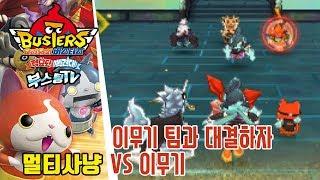 요괴워치 버스터즈 적묘단·백견대 멀티사냥 - VS 이무기 / 이무기 팀과 대결하자 [부스팅] (3DS)