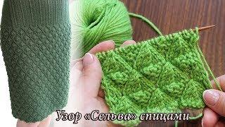 Узор «Сельва» спицами, видео | «Selva» knitting pattern