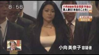 小向美奈子容疑者「海外滞在1ヶ月で帰国、送検へ」