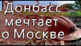 Смотреть видео Мечты сбываются. Как в Москве онлайн