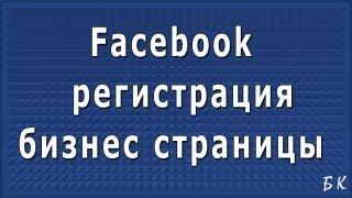 Как зарегистрировать бизнес страницу на Фейсбук