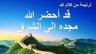 ترنيمة من كلام الله –  قد أحضر الله مجده إلى الشرق – كلمات ترنيمة