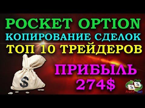 ✅POCKET OPTION КОПИРОВАНИЕ СДЕЛОК 10 ЛУЧШИХ ТРЕЙДЕРОВ/ БИНАРНЫЕ ОПЦИОНЫ СТРАТЕГИЯ КОПИРОВАНИЯ СДЕЛОК