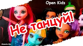 "Клип ""Не танцуй!"" Open Kids/ Stop-motion/ Monster High"