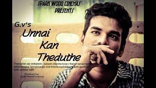 Tamil Short Films 2017 -  உன்னை கண் தேடுதே ...  Unnai Kan Theduthe - Tamil short film