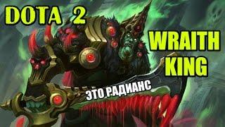 dota 2 write king wk радианс на 13 минуте и 4 союзника нелюдя подгорел