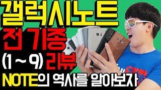 갤럭시노트 시리즈 전기종(1~9) 리뷰, NOTE의 역사를 알아봅시다. (노트10도 곧 가자!!)