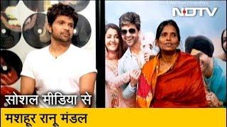 Social Media से मशहूर हुई Ranu Mandal और Himesh Reshammiya से NDTV ने की खास बातचीत