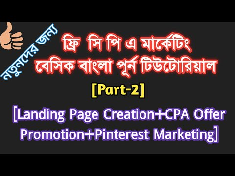 CPA Marketing Free Landing Page Creating and Offer Promotion Complete Tutorial Bangla 2019. thumbnail