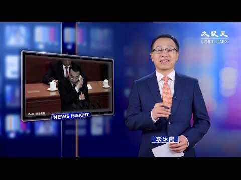【新聞看點】李克強報告不停擦汗原因透析,「減稅增債」是偽裝的毒藥,「中國製造2025」名字正式消失的背後(2019/03/06)