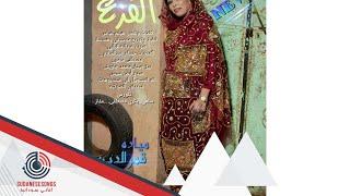 Download ميادة قمر الدين الفزع MP3 song and Music Video
