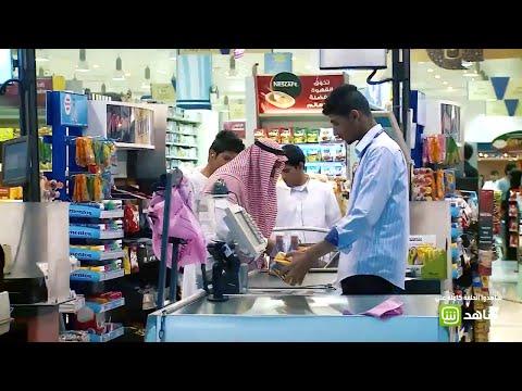 السعوديون يرفضون الاستخفاف بكبار السن