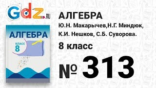 № 313- Алгебра 8 класс Макарычев
