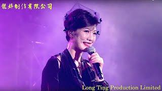 """小龍女龍婷你在我心中2018演唱會: """"大皇牌"""""""