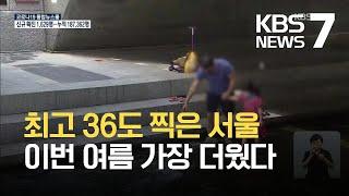 서울, 올 여름 들어 가장 더워…이 시각 청계천 / K…