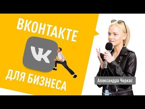 ВКонтакте для бизнеса. Настройка таргетированной рекламы в VK. Форматы рекламы ВК. Александра Черкас