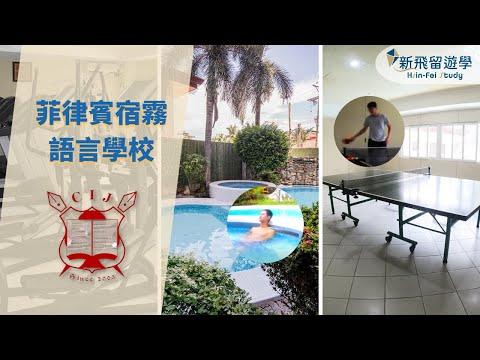 CIJ宿霧語言學校Premium校區介紹 - 位於市區生活機能方便【新飛菲律賓遊學】