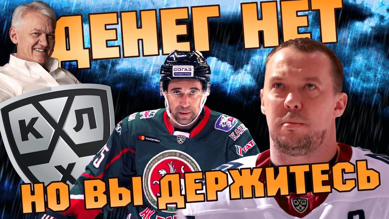 Как режут контракты в российском хоккее. Потолок зарплат в КХЛ – кому это выгодно?