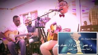 د. عمر الامين - للفطن الوسيم