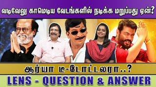 நடிகர்கள் அரசியலுக்கு வர காரணம் என்ன?- Lens   Cinema Question & Answer   Oru kutty Story