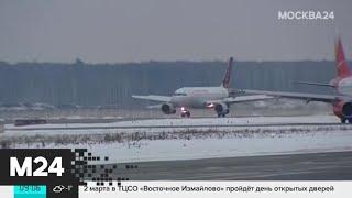 Россия ограничила авиасообщение с Южной Кореей из-за коронавируса - Москва 24