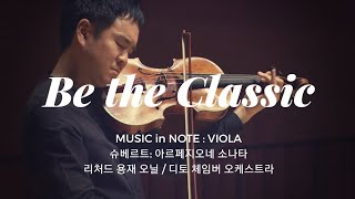 [리처드 용재 오닐 Richard Yongjae O'Neill] 슈베르트: 아르페지오네 소나타 Schubert: Arpeggione Sonata